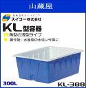 楽天ヤマクラ楽天市場店角型容器 300L[KL型容器(KL-300型)]/スイコー/農作物、水産物の水洗いに/角型の浅型タイプ《北海道、東北、沖縄、離島は別途、送料がかかります。:代引き不可》