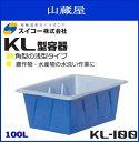 楽天ヤマクラ楽天市場店角型容器 100L[KL型容器(KL-100型)]/スイコー/農作物、水産物の水洗いに/角型の浅型タイプ 《北海道、東北、沖縄、離島は別途、送料がかかります。:代引き不可》