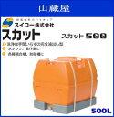 ローリータンク完全液出し(スカット500受台付)/スイコー/[水タンク/防除槽など]運搬に最適/送料無料(一部地域を除く)