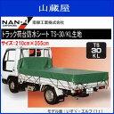 南栄工業トラック荷台防水シート TS-30(210cm×355cm)KL生地●強度抜群・完全防水。●軽くて使いやすい。