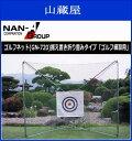 【10月の特売セール】ゴルフネット(GN-720)据置き折り畳みタイプ[ゴルフ練習用] 【南栄工業/ナンエイ】≪送料無料(一部地域を除く≫