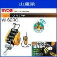 RYOBI(リョービ)リモコンウインチ:WI-62RC 揚程:20m/最大吊揚荷重:60Kg  (ワイヤー径 4mm×21m)・商品の積降し、ALC板等建築諸資材の荷揚げ、各種吊揚作業。