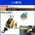 RYOBI(リョービ)リモコンウインチ:WI-126RC 揚程:20m/最大吊揚荷重:130Kg  (ワイヤー径 5mm×21m)・商品の積降し、ALC板等建築諸資材の荷揚げ、各種吊揚作業。