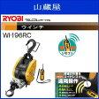RYOBI(リョービ)リモコンウインチ:WI-196RC 揚程:27m/最大吊揚荷重:200Kg  (ワイヤー径 5mm×30m)・商品の積降し、ALC板等建築諸資材の荷揚げ、各種吊揚作業。