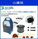 アルミス(電気柵)イノシシ用500mセットFGS-50イノシシ、タヌキ、アライグマ等の被害防止に最適です。《北海道、沖縄、離島は別途送料がか...