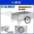 ALINCO:折りたたみ式リアカー HK-100E ノーパンクタイヤを標準装備したスタンダードタイプのリヤカー!!