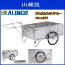 ALINCO:折りたたみ式リアカー ...