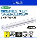 日動工業 充電式LEDチューブライト マグピタチューバー 充電式LEDライト 7W LMT-7W-CH《北海道、沖縄、離島は別途、送料がかかります。》《代引き不可》