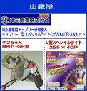 ツムラ チップソー研磨機とチップソー(替刃)セット(チップソー:L型スペシャルライト 255×40P):ツムラ 刈払機用チップソー研磨機 ケンちゃん M801-GR型+ツムラ L型スペシャルライト 255×40P/3枚セット