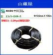 十川ゴム エコノミーDXホース《黒高圧スプレー用》(φ10.0mmX100m) / (動噴用スプレーホース)☆耐候性、耐薬品性にも優れた素材を採用。