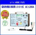 電気牧柵器(電気柵) 家庭用100V式 AC-1200A 家庭用電源ですぐに使えます。従来よりさらに衝撃電流の出力アップ