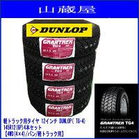 DUNLOP(TG-4)145R12(6P)4�ܥ��å�