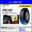 【2017年5月の特売セール】軽トラック/バン用タイヤ 12インチ DUNLOP( DV-01)145R12(6P)4本セット