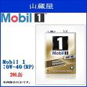 MOBIL1(モービル1) 0W-40(RP) [規格:SN] 20L :高性能スポーツ車:0W-40の粘度グレード