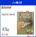 CASTROL EDGE RS 10W-50 4L 規格:SN (全合成油)ターボエンジンからNA(自然吸気)エンジンまで あらゆるスポーツエンジンのポテンシャルを引き出します。