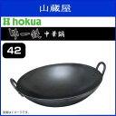 北陸アルミ 味一鉄 中華鍋 42[内径420mm/深さ119mm] 炒める、焼く、揚げる、煮込む、茹でる・・・。オールマイティの調理器です。《北..