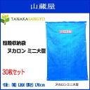 田中産業 籾殻収納袋 ヌカロン ミニ大型 30枚セット【容量70Kg】籾摺り機に直結すれば、もみがらの収納が省略でき持ち運びが便利な米殻袋