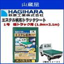 萩原工業 エステル帆布トラックシート1号 軽トラック用 (1.9m×2.1m) ●帆布生地で丈夫! トラックシートのスタンダード品