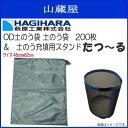 萩原工業 OD 土嚢袋(国産・200枚入)&土のう充填用スタ...