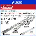■長谷川工業 足場板 SSF1.0スライドステージ(R)両面使用タイプ■SSF1.0-270 全長:2.72m 縮長:1.65m無段階調整フリーストッパーにより...