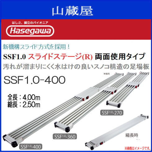 ■長谷川工業 足場板 SSF1.0スライドステージ(R)両面使用タイプ■SSF1.0-400 全長:4.00m 縮長:2.50m 無段階調整フリーストッパーによりスムーズに伸縮《送料無料(一部地域を除く:代引き不可》