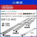 ■長谷川工業 足場板 SSF1.0スライドステージ(R)両面使用タイプ■SSF1.0-400 全長:4.00m 縮長:2.50m 無段階調整フリーストッパーに..