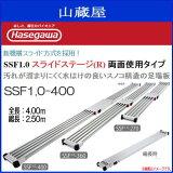 ■長谷川工業 足場板 SSF1.0スライドステージ(R)両面使用タイプ■SSF1.0-400 全長:4.00m 縮長:2.50m 無段階調整フリーストッパーによりスムーズに伸縮できます、板面は水や異物が溜まりにくいスノコ状の足場板。(両面使用可)《送料無料:一部地域を除く》
