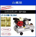 ナカトミ エンジン式エアーコンプレッサー ECP-163A (ベルト式)(エアータンク容量:58L)●場所を選ばないエンジン式 電源のない屋外で大活躍!