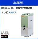 ミズタ 家庭用小型精米機 HL-10/玄米:10.0Kg 高能率スリムタイプ連続精米可能な家庭用小型精米機