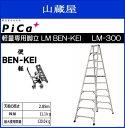 ピカ(Pica)■Pica 軽量専用脚立 LM BEN-KEI シリーズ■LM-300 天板高:2.85m/質量:11.1Kg 格の違いを感じる軽さ、丈夫さ