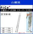 ピカ(Pica)■2連はしご 2CSM[スーパーコスモス]シリーズ■ 2CSM-80 [全長:7.99m/縮長:4.59m/質量:18.1Kg]スタンダードタイプの2連はしご