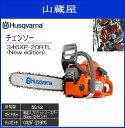 Husqvarna(ハスクバーナ) エンジンチェンソー346XP-20RTL(New edition)標準付属バーサイズ:50cm(20インチ)XPチェンソー(プロ向けチェンソー)