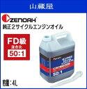 ZENOAH(ゼノア) 純正2サイクルエンジンオイル(50:1)混合燃料用オイル(4L)×1本 始動性 加速性 パワーに優れたオイル