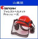 ZENOAH(ゼノア) フォレストヘルメット Pro バイザー、ひさし、イヤマフ、アゴヒモ、ネックガードを完全装備。