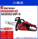 ZENOAH(ゼノア) エンジンチェンソー ジャストシリーズ GZ360EZ-25P16 (スプロケットノーズバー)ガイドバー:40cm●雑木の処理から薪づくりまで、幅広く使える農家向けのチェンソーです。