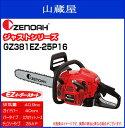 ZENOAH(ゼノア) エンジンチェンソー ジャストシリーズ GZ381EZ-25P16 (スプロケットノーズバー)ガイドバー:40cm●雑木の処理から薪づくりまで、幅広く使える農家向けのチェンソーです。