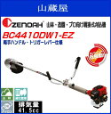 ゼノア刈払機 BC4410DW1-EZ 肩掛け式 両手ハンドル トリガーレバー仕様・微妙なアクセルワークが可能なトリガーレバータイプです。