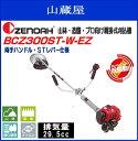 ゼノア刈払機 BCZ300ST-W-EZ 肩掛け式 両手ハンドル STレバー 仕様・微妙なアクセルワークが可能なトリガーレバータイプです。