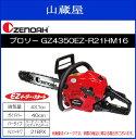 ZENOAH(ゼノア) エンジンチェンソー プロソー GZ4350EZ-R21HM16 (ハードノーズバー[ミディアムバー])ガイドバー:40cm