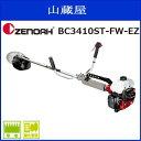 ゼノア刈払機 BC3410ST-FW-EZ(両手ハンドル/フロートタイプ)フロート式キャブレタで、クラッチハウジング防振!