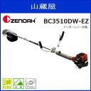 ゼノア刈払機 BC3510DW-EZ 両手ハンドル(トリガーレバー)クラッチハウジング&ハンドルブラケットのダブル防振。