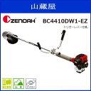 ゼノア刈払機 BC4410DW1-EZ 両手ハンドル(トリガーレバー)クラッチハウジング&ハンドルブラケットのダブル防振。