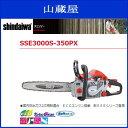 shindaiwa(新ダイワ) エンジンチェンソー SSEシリーズ SSE3000S-350PX バーサイズ:35cm(14インチ)/スプロケットノーズ・91PX-53E 使い易さと安全性を重視手軽にプロの切れ味