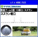 【ヤマホ/動噴用噴口】簡易ブームS型噴口13頭口/スズラン(ドリフト低減推奨品)