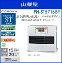 CORONA(コロナ)/石油ファンヒーターSTシリーズ FH-ST5716BY「パールホワイト」木造15畳まで(コンクリート20畳まで)