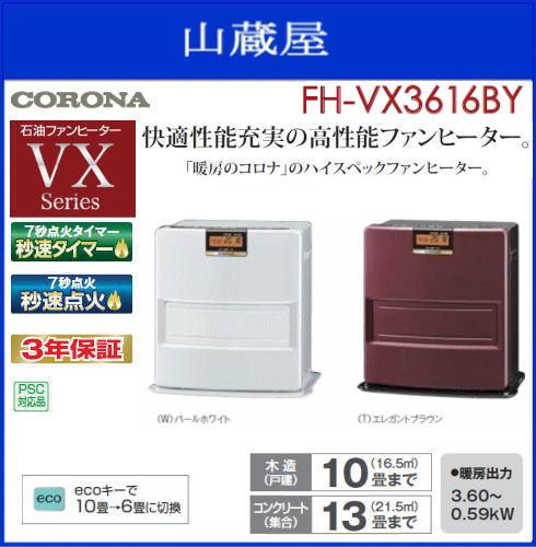 CORONA(コロナ)/石油ファンヒータ VXシリーズ《FH-VX3616BY》木造10畳まで(コンクリート13畳まで)カラー ■パールホワイト / ■エレガントブラウン