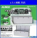 ALINCO(アルインコ) 万能アルミボックスBXA135※軽トラック(現行規格)の荷台にピッタリフィット/収納容量 約 242リットル(道具などたっぷり収まる収納量)