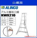 ■ALINCO アルミ園芸三脚 KWX210 全長:2160mm・大型支柱を採用することで、昇降時の作業性・安定性が向上。