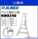 ■ALINCO アルミ園芸三脚 KWX240 全長:2466mm・大型支柱を採用することで、昇降時の作業性・安定性が向上。