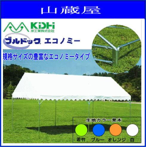 KISHIテントブルドックエコノミー 4号(5.30×7.05m) 「白」太陽や、雨をブロック。 アウトドアでのイベントやスポーツに!。